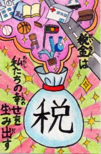 平成28年度 税に関する絵ハガキコンクール 受賞作品
