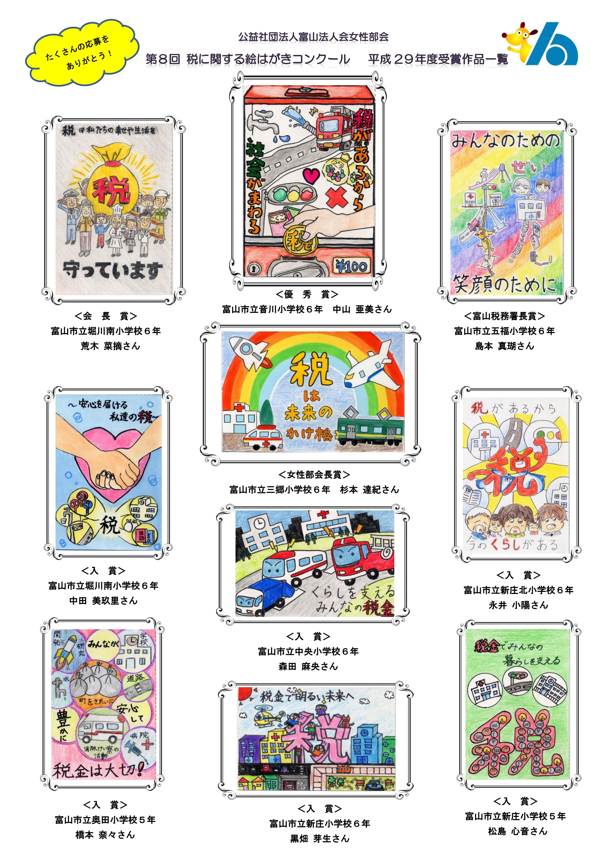 平成29年度絵はがきコンクール結果(富山)