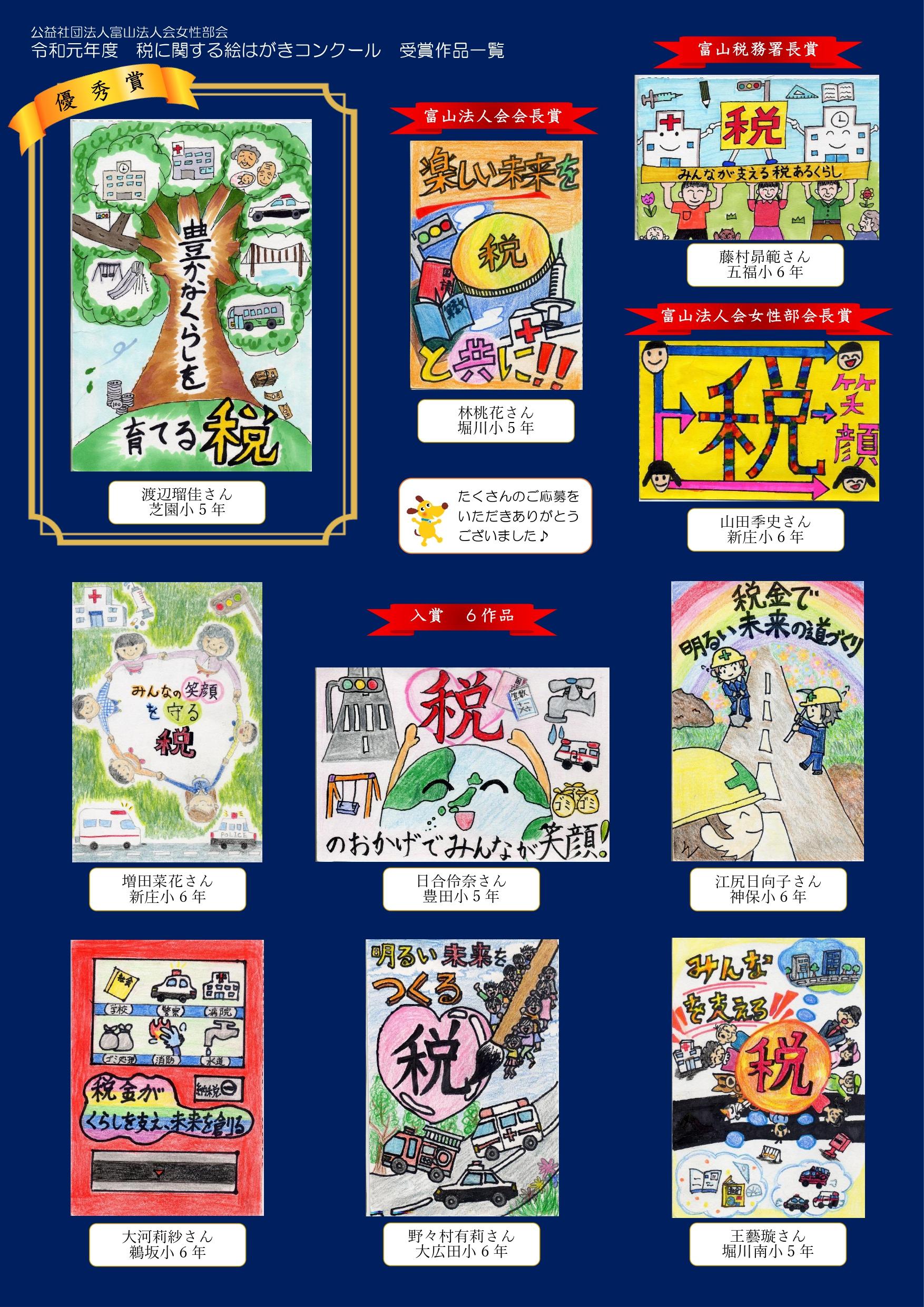 令和元年度絵はがきコンクール結果(富山)